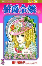 伯爵令嬢 12 漫画