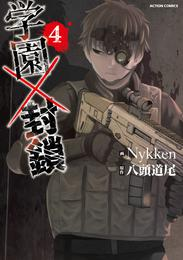 学園×封鎖 4 漫画