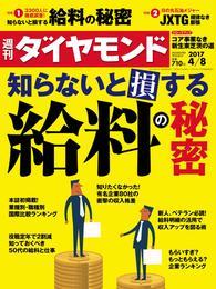 週刊ダイヤモンド 17年4月8日号 漫画