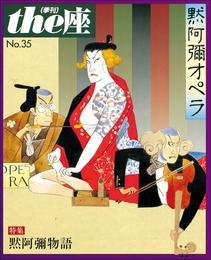 the座 35号 黙阿弥オペラ(1997) 漫画