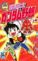 超戦士 ガンダム野郎(4) 漫画