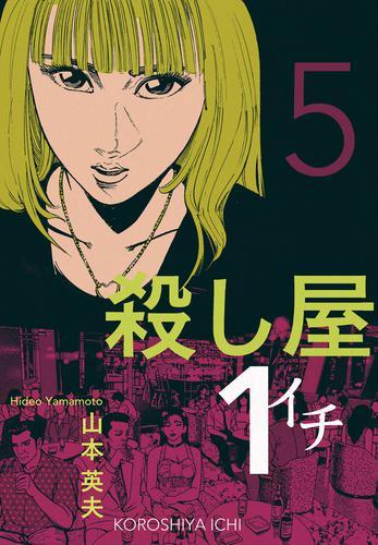 殺し屋1(イチ)5 漫画