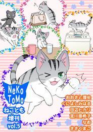 ねことも増刊 vol.5 漫画