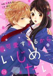noicomi可愛すぎるから、いじめたい 19 冊セット 最新刊まで