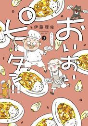 おいおいピータン!! 3 冊セット 最新刊まで