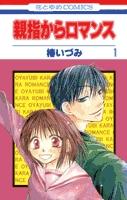 親指からロマンス (1-9巻 全巻) 漫画