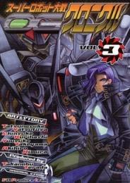 スーパーロボット大戦OGクロニクル (1-3巻 全巻)