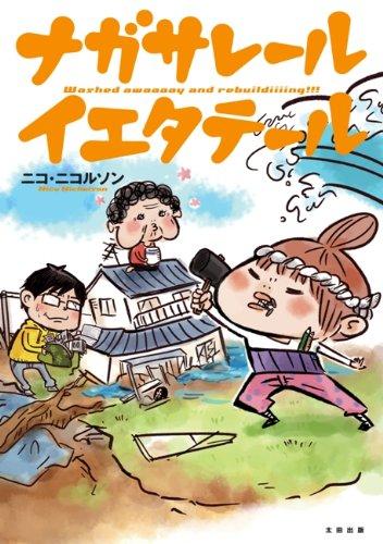 ナガサレールイエタテール (1巻 全巻)