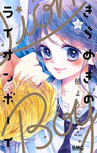 きらめきのライオンボーイ (1-10巻 全巻) 漫画