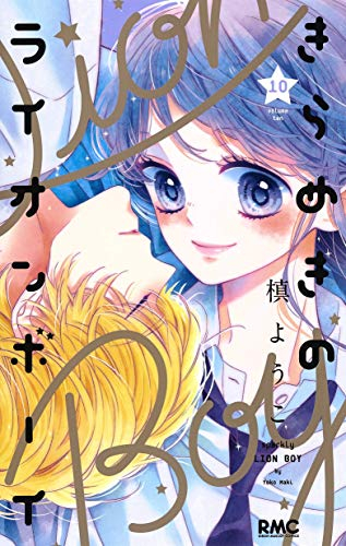きらめきのライオンボーイ (1-6巻 最新刊) 漫画
