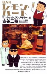 BARレモン・ハート [新書判] (1-12巻 最新刊)