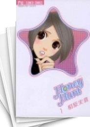 【中古】Honey Hunt ハニーハント (1-6巻) 漫画