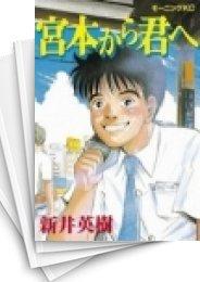 【中古】宮本から君へ (1-12巻) 漫画