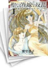 【中古】聖なる花嫁の反乱 (1-10巻) 漫画