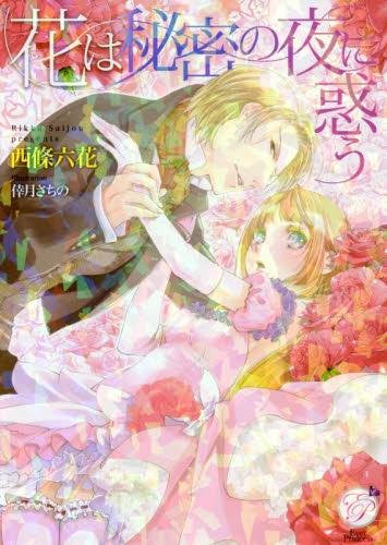 【ライトノベル】花は秘密の夜に惑う 漫画