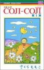 コミックCOJI COJI (1-4巻 全巻) 漫画