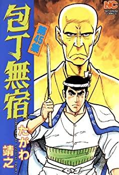 包丁無宿 (1-45巻 全巻) 漫画