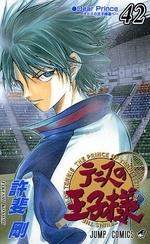 テニスの王子様 (1-42巻 全巻) 漫画