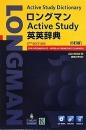 【書籍】ロングマンActive Study英英辞典