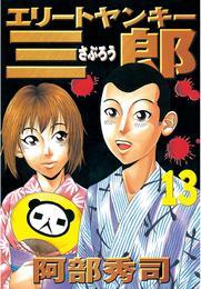 エリートヤンキー三郎(13) 漫画