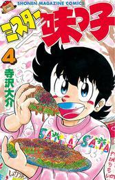 ミスター味っ子(4) 漫画
