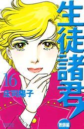 生徒諸君! 教師編(16) 漫画