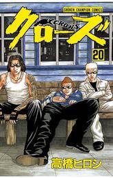 クローズ(20) 漫画