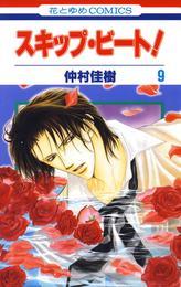 スキップ・ビート! 9巻 漫画