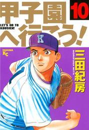 甲子園へ行こう!(10) 漫画
