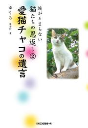 涙がとまらない 猫たちの恩返し2 愛猫チャコの遺言(KKロングセラーズ) 漫画