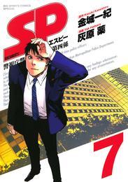 SP(7) 漫画