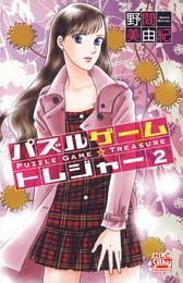 パズルゲーム☆トレジャー 2巻 漫画