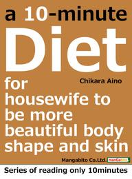 a 10-minute diet for housewife to be more beautiful body shape and skin10分で読めるシリーズ