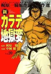 新カラテ地獄変20 漫画