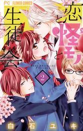 恋と怪モノと生徒会(2) 漫画