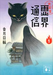 地獄堂霊界通信(1) 漫画