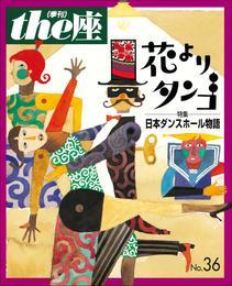 the座 36号 花よりタンゴ(1997) 漫画