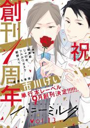 ハニーミルク vol.13 漫画