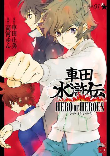 車田水滸伝~HERO OF HEROES~ 1 漫画