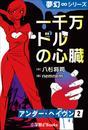 夢幻∞シリーズ アンダー・ヘイヴン2 一千万ドルの心臓 漫画
