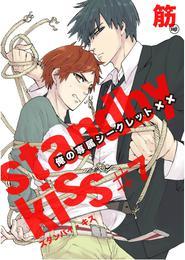 スタンバイ・キス 俺の専属シークレット××【単話売】 第7話 漫画