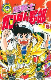 超戦士 ガンダム野郎(5) 漫画