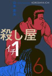 殺し屋1(イチ)6 漫画