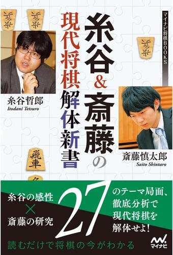 糸谷&斎藤の現代将棋解体新書 漫画