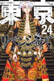 東京卍リベンジャーズ 24 冊セット 最新刊まで