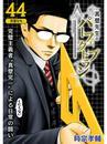 真壁先生のパーフェクトプラン【分冊版】44話 漫画
