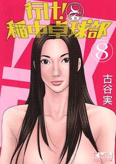 行け!稲中卓球部 [文庫版] (1-8巻 全巻) 漫画