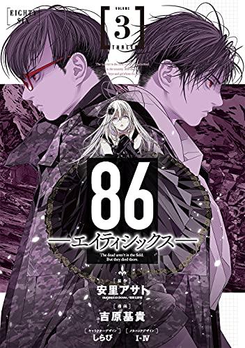 86-エイティシックス- (1-3巻 最新刊) 漫画