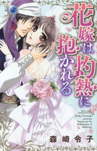 花嫁は灼熱に抱かれる 漫画