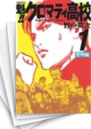 【中古】魁!!クロマティ高校   (1-17巻) 漫画